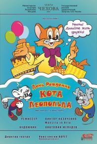 День рождения кота Леопольда