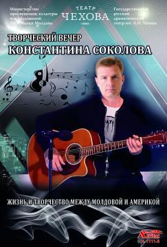 Творческий вечер Константина Соколова